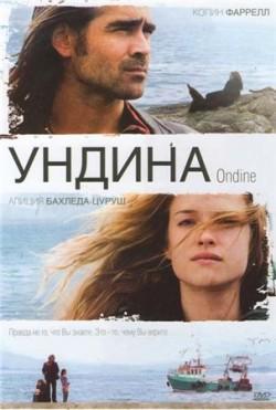 Ундина / Ondine