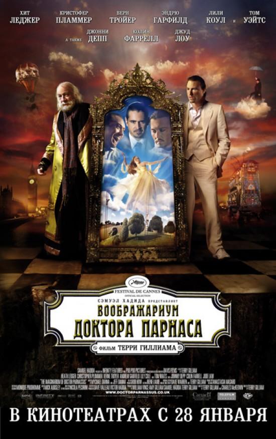 Русские постеры к фильму Воображариум доктора Парнаса