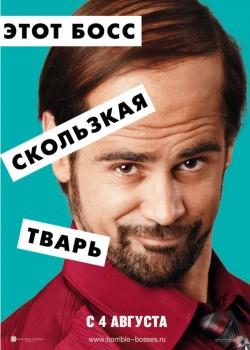 Колин Фаррелл в интервью о фильме Несносные боссы