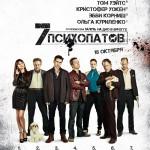 Семь психопатов / Seven Psychopaths (2012)